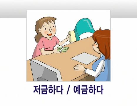 외국인을 위한 한국어